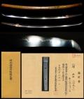 『志津三郎兼氏』鞘書極め『小反り』特別保存刀剣