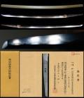 希少新刀上作業物初代『河内守藤原国助』特別保存刀剣