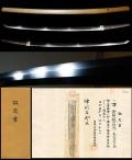 靖国刀匠の第一人者『梶山靖徳』超豪壮刀貴重刀剣