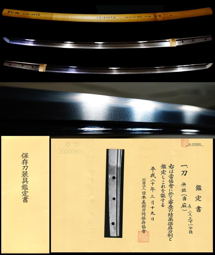 明治天皇御下賜鎌倉後期『当麻』保存刀剣金線見事な名刀