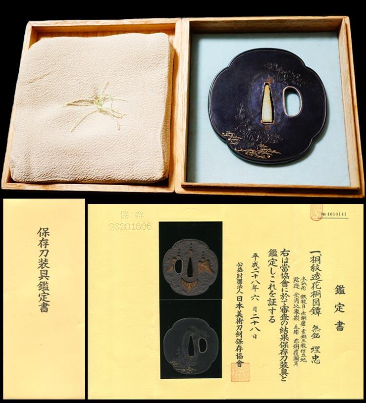 埋忠明寿を思わせる桐紋透花銅図鍔『埋忠』三枚地立の珍品保存刀装具