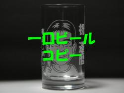 C-2.一口ビールグラス(コピーグラス用)