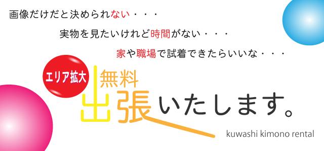 訪問着 レンタル 出張 試着 無料 東京 千葉 神奈川 埼玉