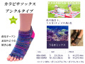 【KARABISA SOCKS/カラビサソックス】アンクルタイプ うるまミックス
