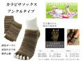 【KARABISA SOCKS/カラビサソックス】アンクルタイプ イリオモテヤマネコミックス