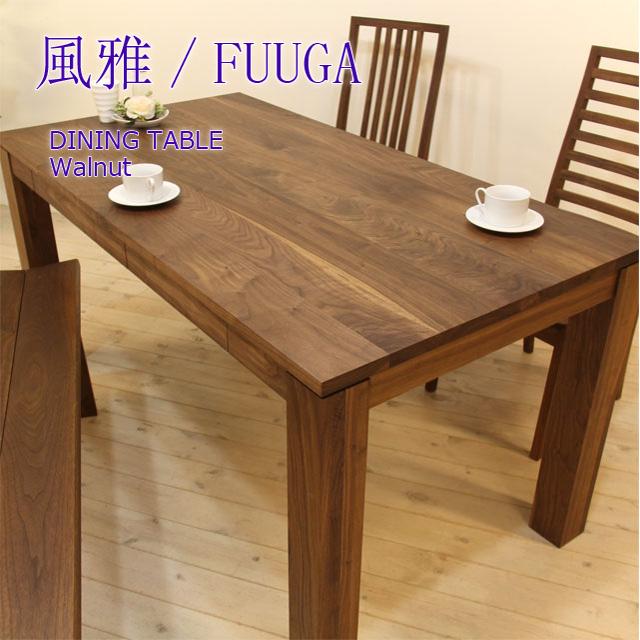 ■ 風雅/FUUGA ダイニングテーブル(ウォルナット)
