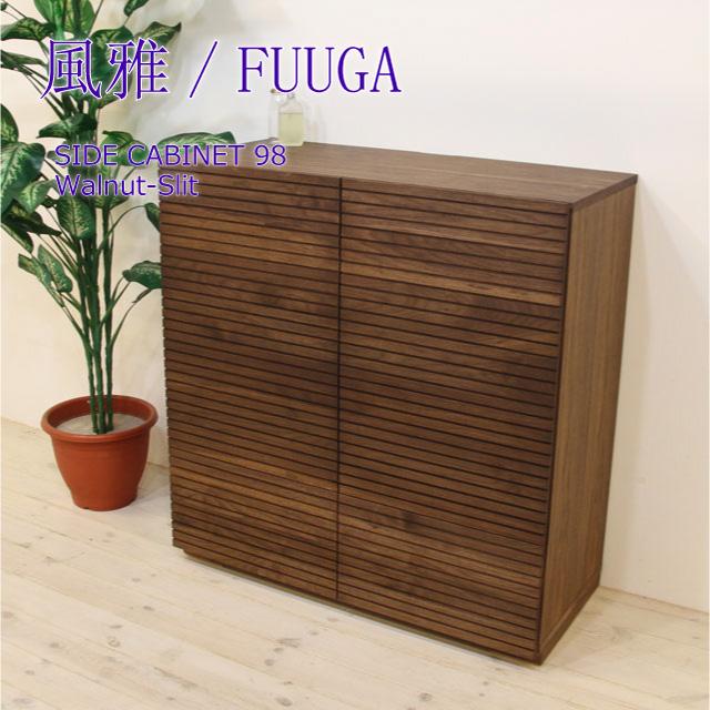 ■ 風雅/FUUGA サイドキャビネット98(ウォルナット‐スリット)
