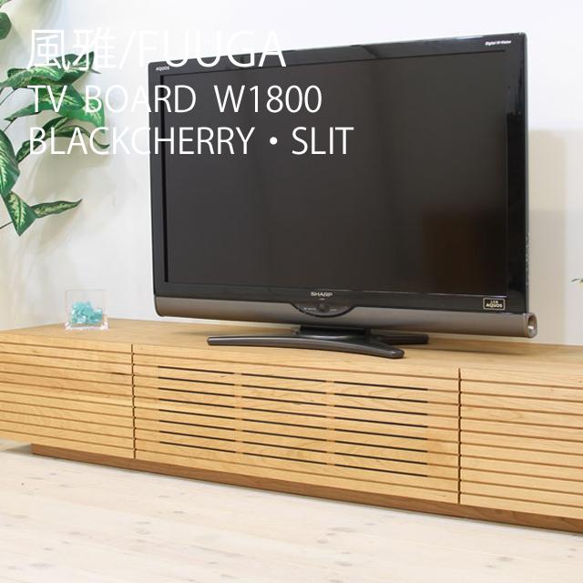 風雅/FUUGA テレビボード W1800(ブラックチェリー‐スリット)