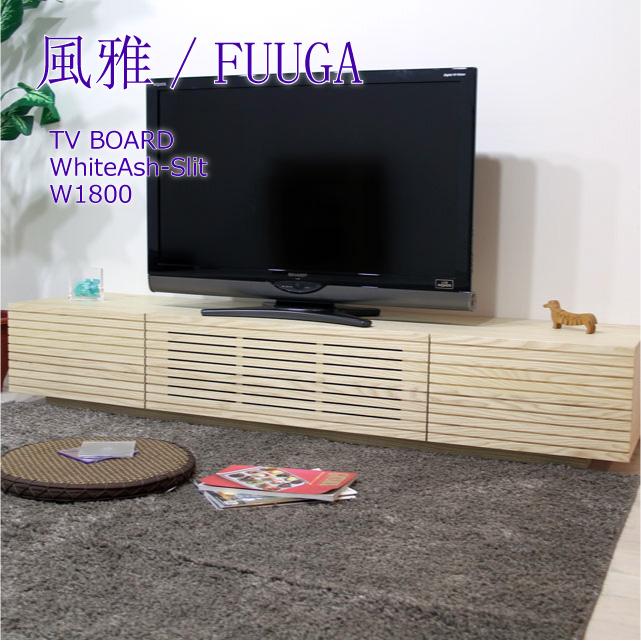■ 風雅/FUUGA テレビボード W1800(ホワイトアッシュ‐スリット)