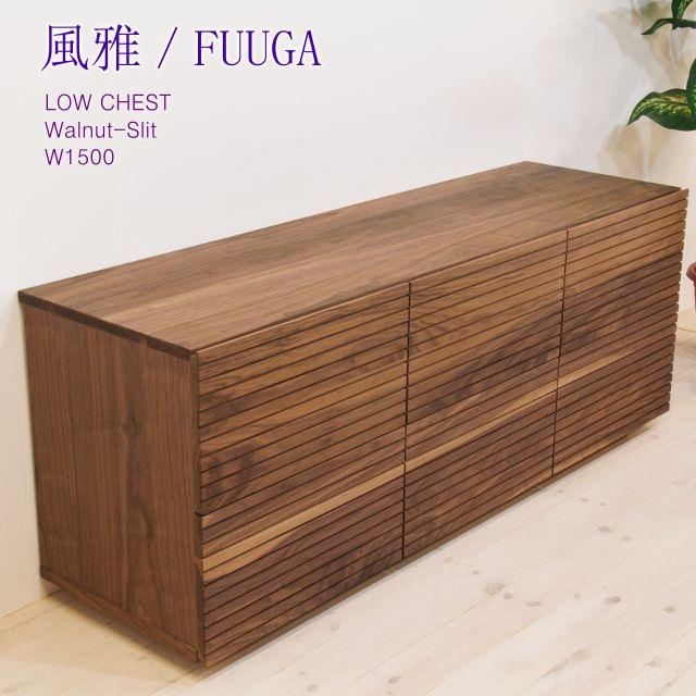 ■ 風雅/FUUGA ローチェスト(ウォルナット‐スリット)