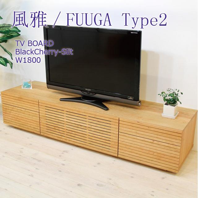 ■ 風雅/FUUGA Type2 テレビボード W1800(ブラックチェリー‐スリット)