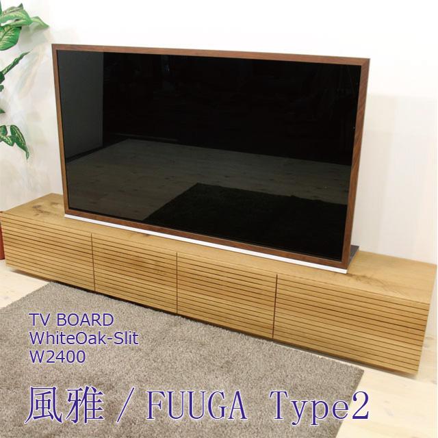 ■ 風雅/FUUGA Type2 テレビボード W2400(ホワイトオーク‐スリット)