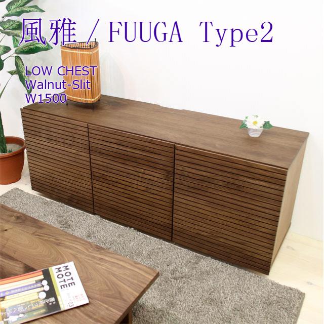 ■ 風雅/FUUGA Type2 ローチェスト W1500(ウォルナット‐スリット)