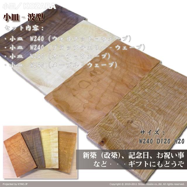 ■ 小皿/KOZARA 波型 W240(4枚セット‐ウェーブ)