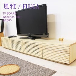■ 風雅/FUUGA テレビボード W2000(ホワイトアッシュ‐スリット)