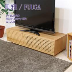 ■ 風雅/FUUGA テレビボード W1200(ブラックチェリー‐スリット)