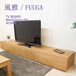 ■ 風雅/FUUGA テレビボード W2400(ブラックチェリー‐スリット)