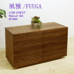 ■ 風雅/FUUGA ローチェスト W1000(ウォルナット‐スリット)