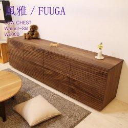 ■ 風雅/FUUGA ローチェスト W2000(ウォルナット‐スリット)