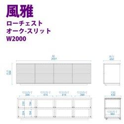 ■ 風雅/FUUGA ローチェスト W2000(オーク‐スリット)