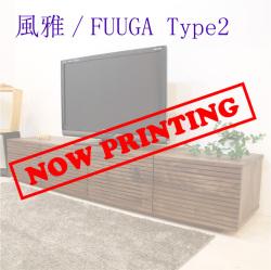 ■ 風雅/FUUGA Type2 テレビボード W2000(NowPrinting)