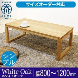 ■ 凛/RIN センターテーブル W1000(ホワイトオーク)