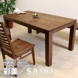 ■ 彩美/SAIBI ダイニングテーブル W1650(ウォルナット-シンプル)
