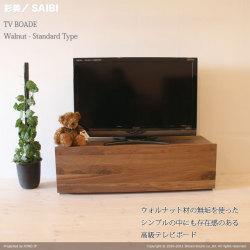 ■ 彩美/SAIBI テレビボード W1200(ウォルナット‐シンプル)