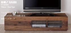 ■ 彩美/SAIBI テレビボード W1500(ウォルナット‐ガラス)