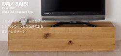 ■ 彩美/SAIBI テレビボード W1500(ホワイトオーク‐シンプル)