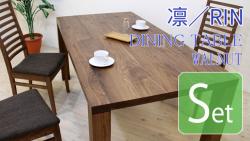 凛/RIN ダイニングテーブル W1500 セット(ウォルナット)