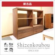 【セール品】風雅/FUUGA リビングシェルフ W1500(ウォルナット‐スリット)