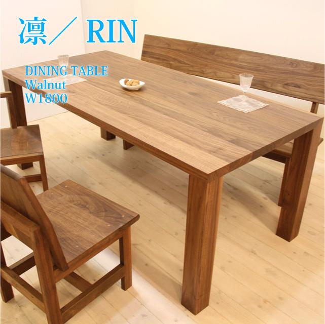 ■ 凛/RIN ダイニングテーブル W1800(ウォルナット)