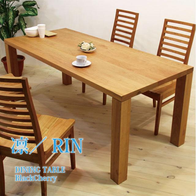 ■ 凛/RIN ダイニングテーブル(ブラックチェリー)