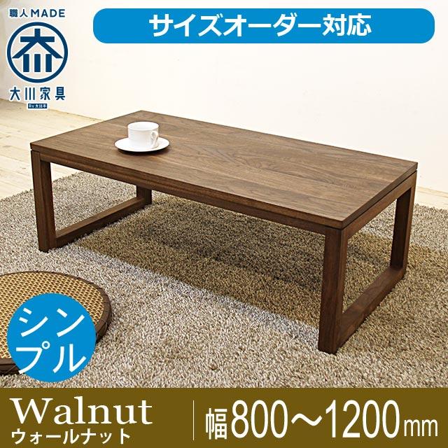■ 凛/RIN センターテーブル W1000(ウォルナット)