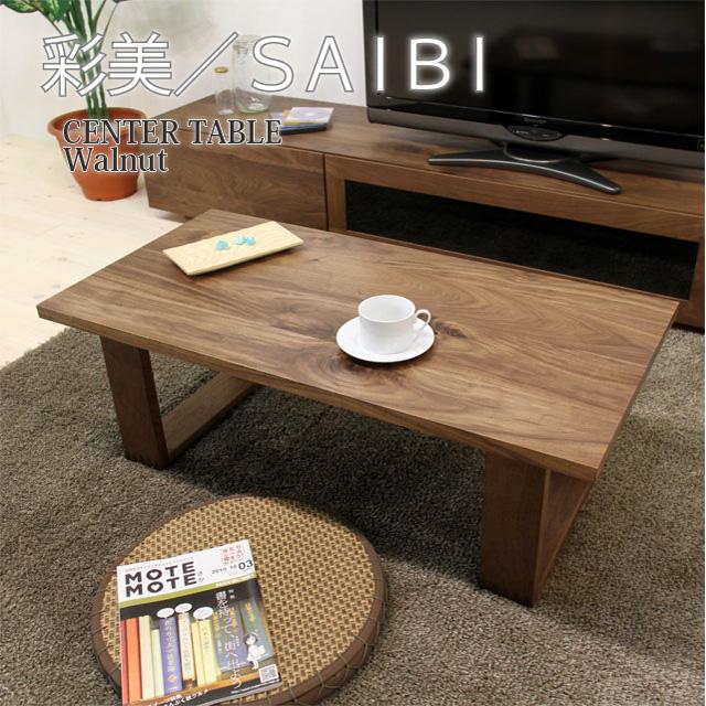 ■ 彩美/SAIBI センターテーブル W1000(ウォルナット)