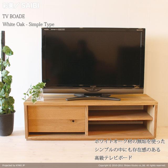 ■ 彩美/SAIBI テレビボード W1200(ホワイトオーク‐シンプル)