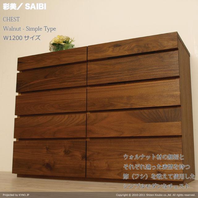 ■ 彩美/SAIBI チェスト W1200(ウォルナット‐シンプル)