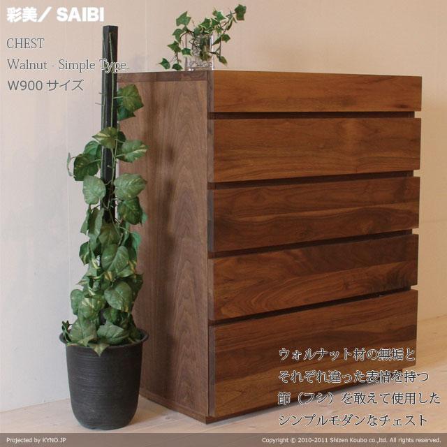 ■ 彩美/SAIBI チェスト W900(ウォルナット‐シンプル)