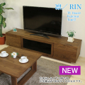 凛/RIN テレビボード タイプ2  W2400(ウォールナット・ウォルナット)