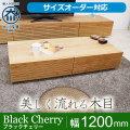 ■ 風雅/FUUGA センターテーブル W1200(ブラックチェリー‐スリット)
