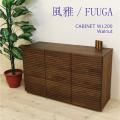 ■ 風雅/FUUGA キャビネット W1200(ウォルナット)