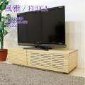 ■ 風雅/FUUGA テレビボード W1200(ホワイトアッシュ‐スリット)