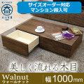 ■ 風雅/FUUGA センターテーブル W1000(ウォルナット‐スリット)