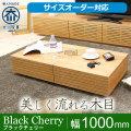 ■ 風雅/FUUGA センターテーブル W1000(ブラックチェリー‐スリット)