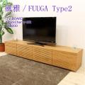 ■ 風雅/FUUGA Type2 テレビボード W2000(ブラックチェリー‐スリット)