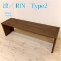 ■ 凛/RIN Type2 ベンチ(ウォルナット)