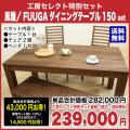 【工房セレクト特別セット】風雅/FUUGA ダイニングテーブル150(ウォールナット・ウォルナット)セット