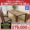 【工房セレクト特別セット】凛/RIN ダイニングテーブル165(ウォルナット)セット