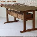 和時/WATOKI ダイニングテーブル(ウォルナット)